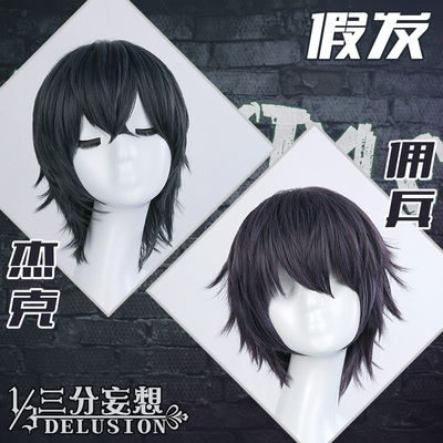 taobao agent Three-point delusion fifth personality cos mercenary Nab Jack fake hair to travel together with people cosplay wig