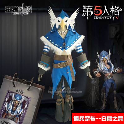 taobao agent 【cartoon】The fifth personality cos white eagle dance mercenary cos mask props new skin children's clothing