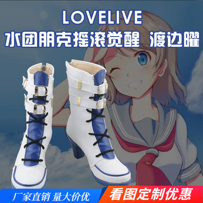 taobao agent Lovelive water group punk rock awakening Watanabe Yoo cosplay shoes custom-made with pictures