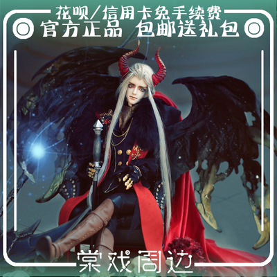 taobao agent 【Tang Opera BJD Doll】Azazel 70 Uncle【Humanoid legend】Free shipping gift package