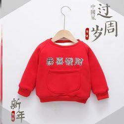 .打底衫休闲小童宝宝拜年服新年卫衣套装时尚中国红中国风新款套