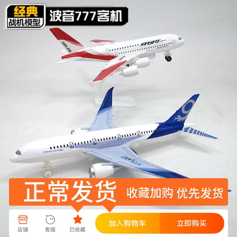 Máy bay chở khách hợp kim đồ chơi trẻ em mô hình máy bay bé trai Boeing 777 Airbus A380 máy bay âm thanh và ánh sáng - Đồ chơi điều khiển từ xa