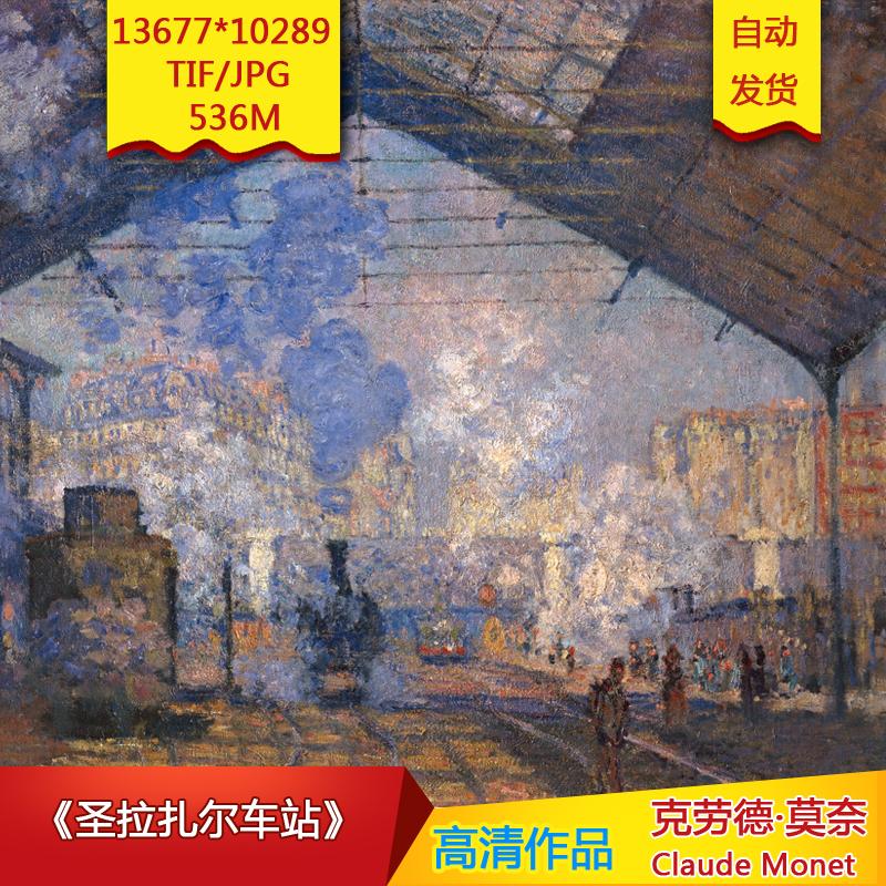 《圣拉扎尔车站》莫奈作品13677X10289像素高清油画