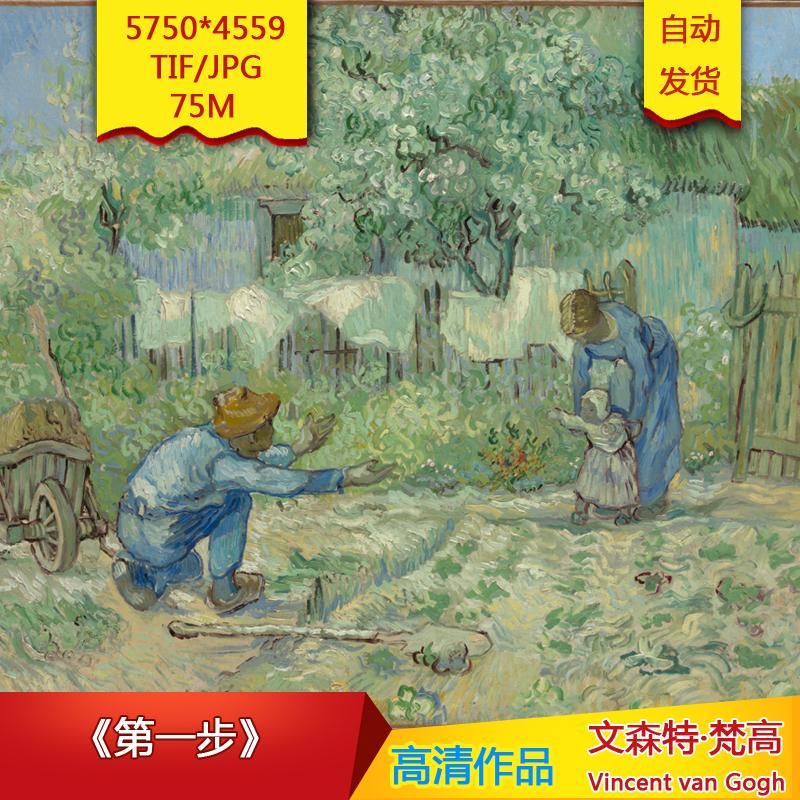 《第一步》梵高作品5750X4559像素高清油画