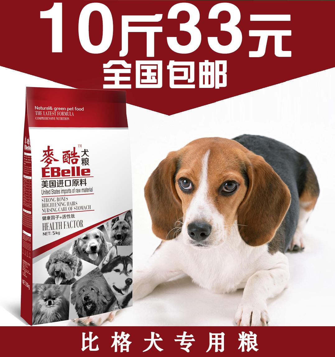 Thức ăn cho chó thức ăn đặc biệt 5kg10 kg chó trưởng thành chó con chó thức ăn vật nuôi chó tự nhiên thực phẩm chủ lực