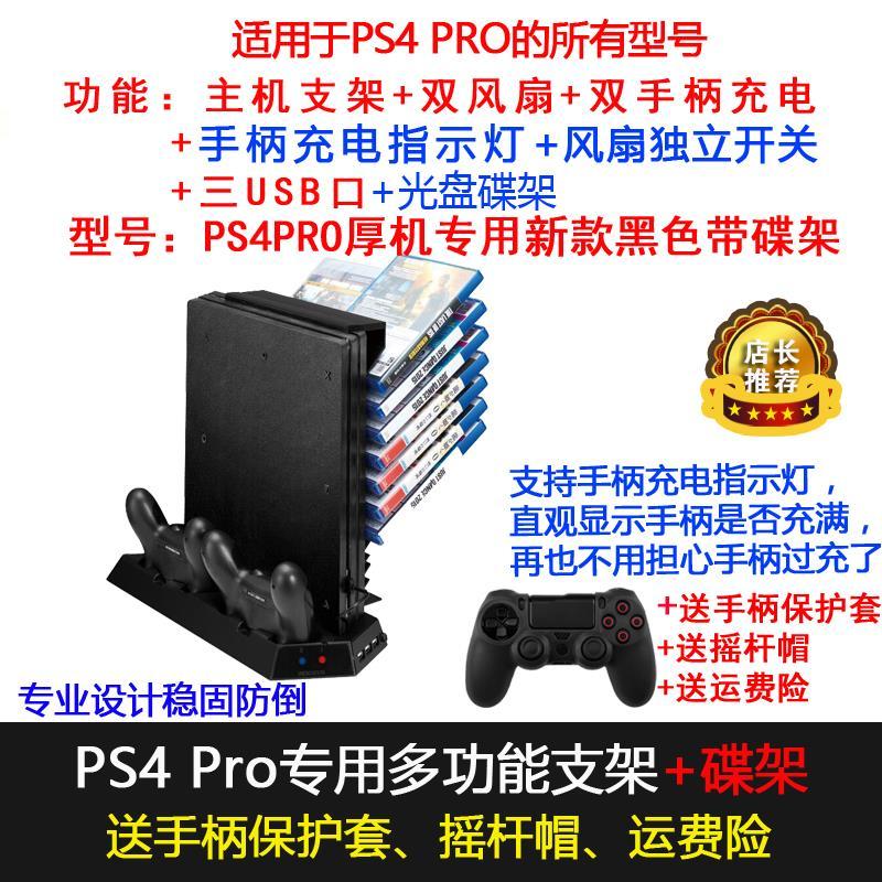 Phụ kiện khung xử lý sạc chủ quạt làm mát cơ sở thẳng đứng PS4pro chuyên dụng con