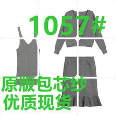 林珊珊 气质春秋新款毛针织V领打底衫上衣鱼尾半身裙子两件套装女