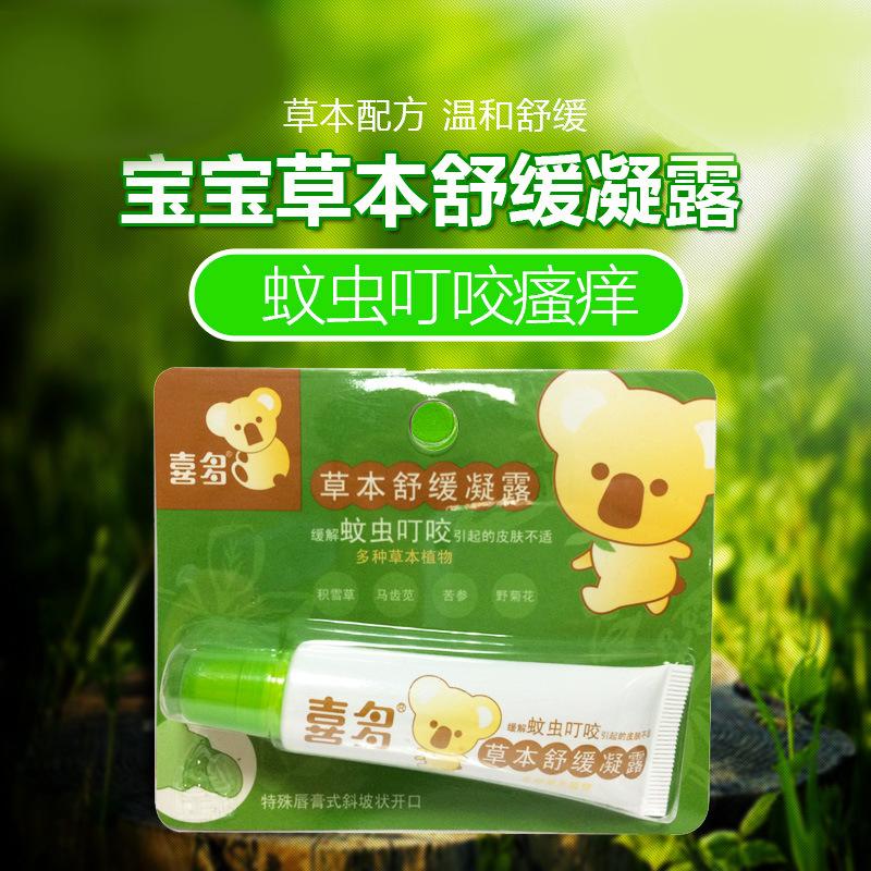 Xi Duo mẹ và con cung cấp bé 20 gam thảo dược gel nhẹ nhàng chống ngứa kem sản phẩm em bé khác