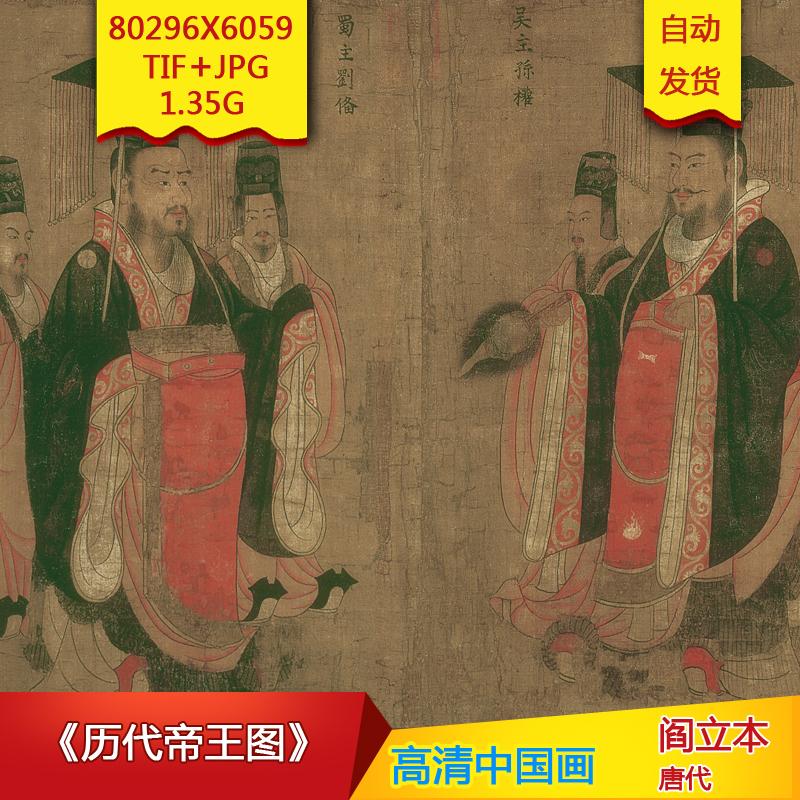 《历代帝王图》唐代阎立本作品80296X6059像素高清国画