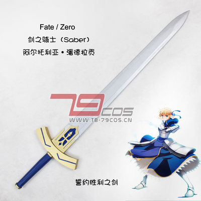 taobao agent Fate Guardian Eve Altria Pendragon Sword of Oath of Victory COSPLAY custom props