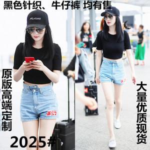 2025#楊冪黑色修身短款T恤針織衫美少女印花不規則牛仔短褲套裝潮