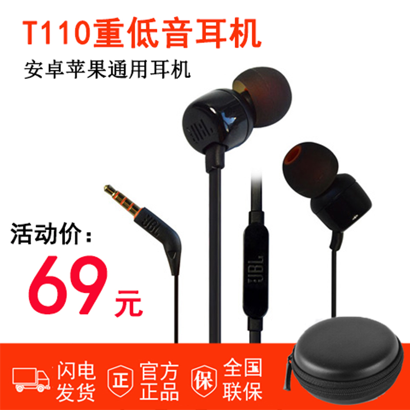 781210628d0 JBL T110 stereo in-ear headphones Apple Android computer universal cable  earbuds game call movement
