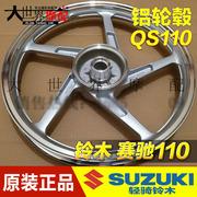 Gốc xác thực phụ kiện xe máy Qingqi Suzuki Sai Chi QS110 phía sau bánh xe nhôm phía sau vòng thép bánh xe phía sau