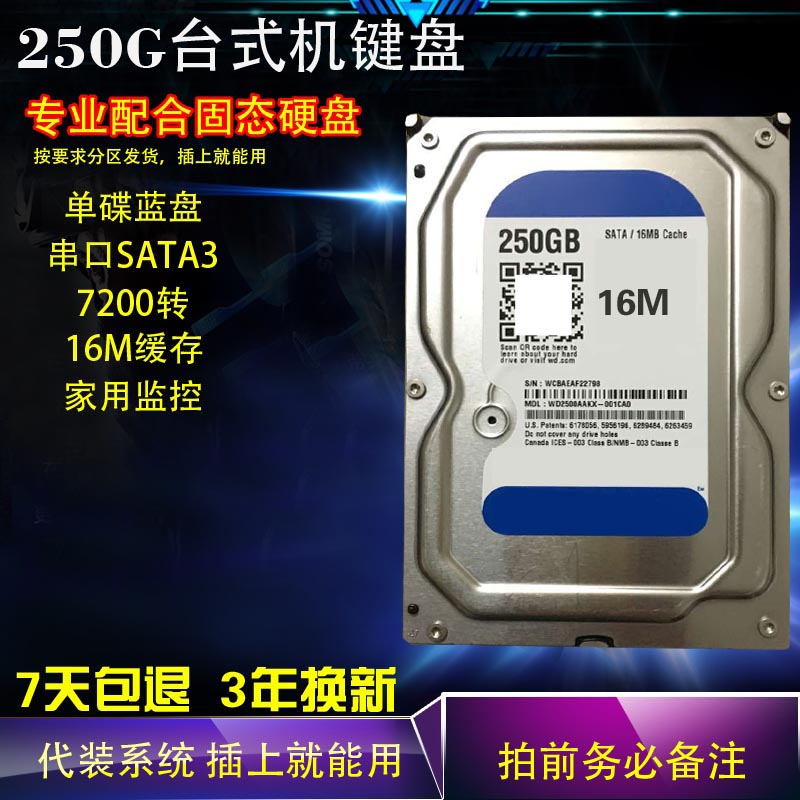single disk 250g desktop hard drive sata3 serial 16m computer mechanical disc single disc blue disk 320g