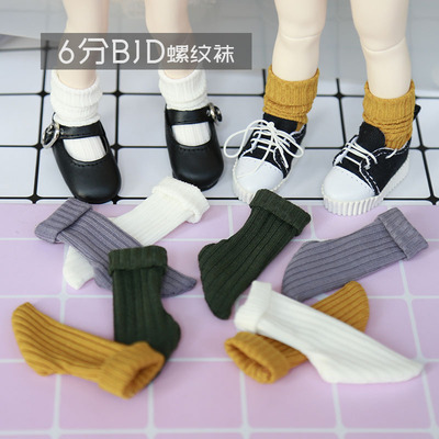 taobao agent 6 points BJD socks, thread pile socks, baby clothes accessories, elastic tube socks, all-match 4 colors, 58 yuan free shipping