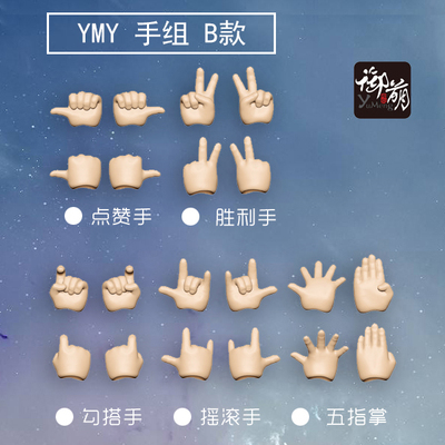 taobao agent YMY Body Accessories Victory Hand Bije Hand Replacement Hand Set Spot