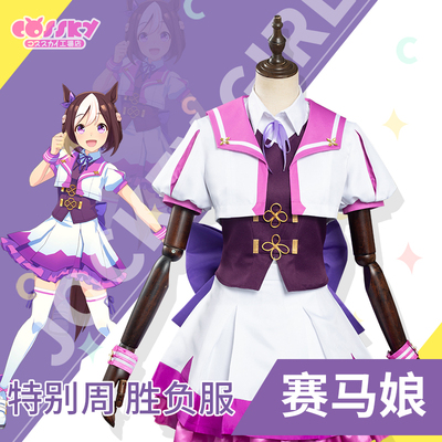 taobao agent Cossky racehorse cos Pretty Derby special week cospaly win-loss suit rice bath cos