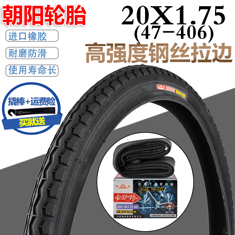Kenda Tyre 20x1.75//175 Bicycle Outer Tyre 47-406 Folding Bike 20-inch Tire