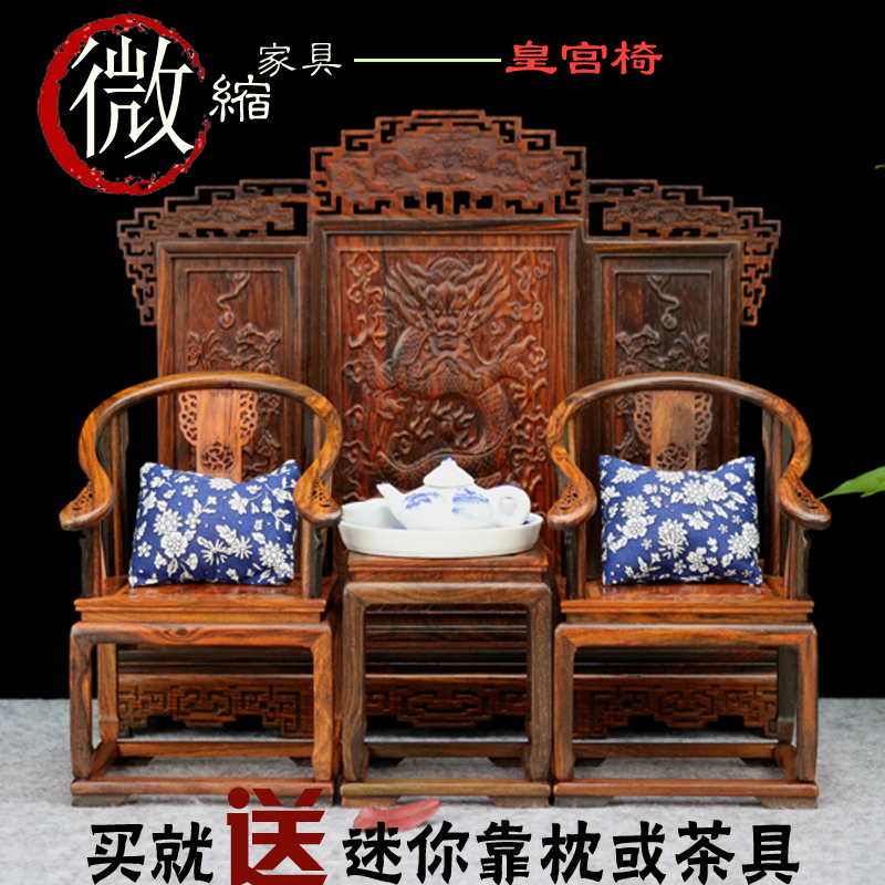 923 Lao Red Acid Branch Wood Carving Crafts Miniature Furniture
