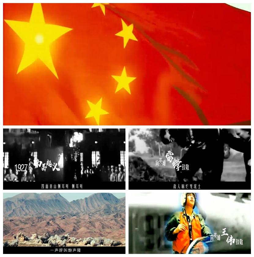 S386 纪念民族英雄《英雄赞歌》七一建党节国庆节晚会LED视频