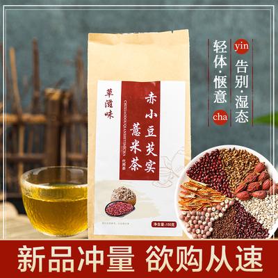 买一发三草滋味红豆薏米芡实祛湿茶