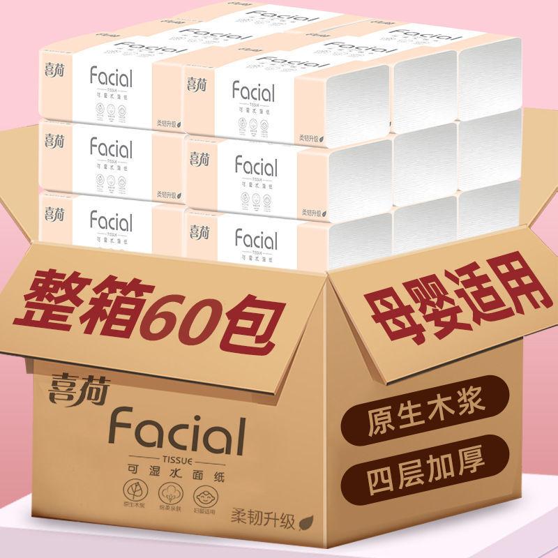 60包木浆抽纸纸巾家用面巾纸纸整箱卫生纸20包纸巾10包纸巾