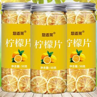 柠檬片柠檬干泡水柠檬茶新鲜柠檬干片水果茶