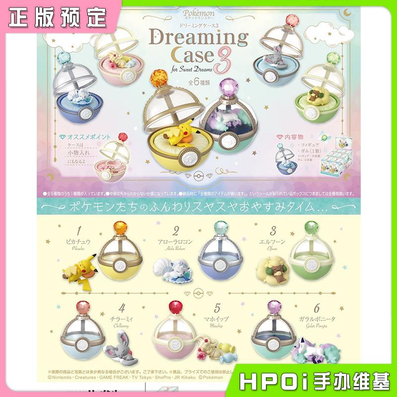 精灵宝可梦 口袋妖怪 DreamingCase3 全6种 食玩盲盒