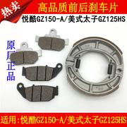 Áp dụng Haojue xe máy Suzuki American Hoàng Tử GZ125HS Yue mát GZ150-A phía trước và phanh đĩa phía sau phanh