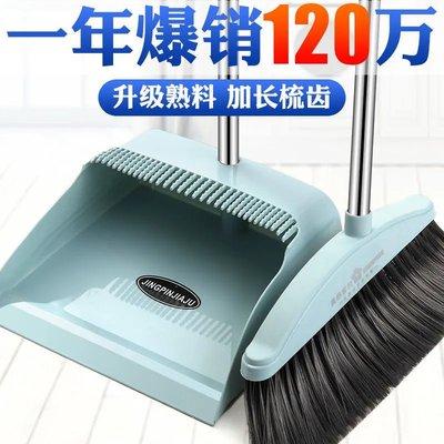 居家愿望扫把簸箕套装软毛笤帚撮箕组合卫生间刮水器单个扫地2