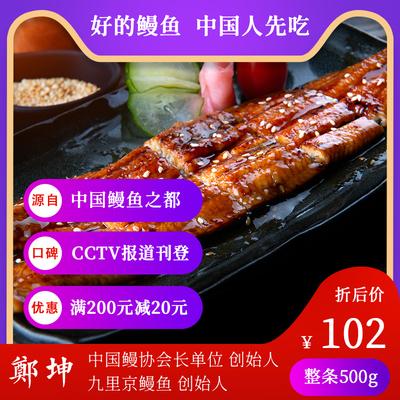 央視報道 九里京 日式蒲燒鰻魚 500g 整條裝 102元包郵