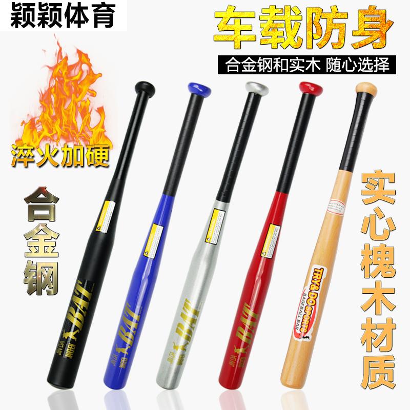 Thép hợp kim dày matte matte bóng chày màu đen bat xe tự vệ phòng thủ gia đình bóng chày bat rắn vũ khí bằng gỗ