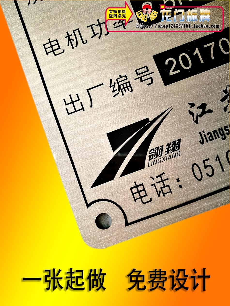 Bảng tên tùy chỉnh kim loại thép không gỉ đồng nhôm bảng điều khiển thương hiệu khắc laser đánh dấu dấu hiệu nhôm Thượng Hải Vô Tích - Thiết bị đóng gói / Dấu hiệu & Thiết bị