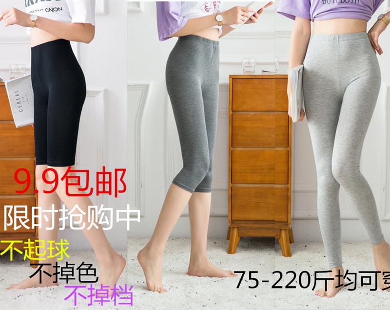 2018 mùa hè mới phương thức xà cạp phụ nữ mỏng bên ngoài mặc năm bảy chín quần kích thước lớn cao eo mỏng căng quần