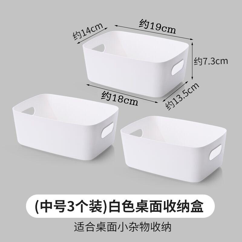 日式收纳篮塑料桌面零食筐杂物储物篮学生浴室化妆品厨房收纳盒