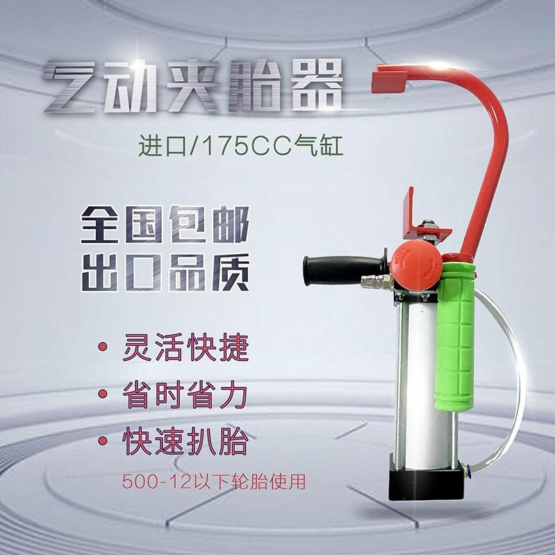 Lốp khí nén lốp xe máy điện lốp lốp công cụ tháo dỡ khí nén kẹp lốp lốp lốp sửa chữa lốp