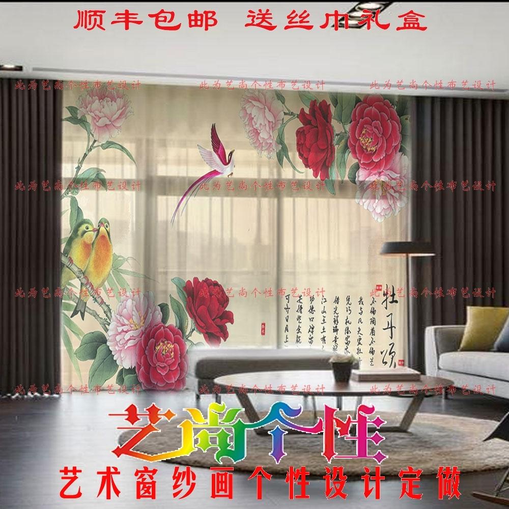 欧式卧室牡丹花窗帘定制定做 特色客