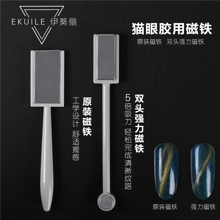 Kwai ni công cụ làm móng tay từ gradient sao sao cat eye keo nail polish phototherapy keo nam châm ma thuật bút không phai