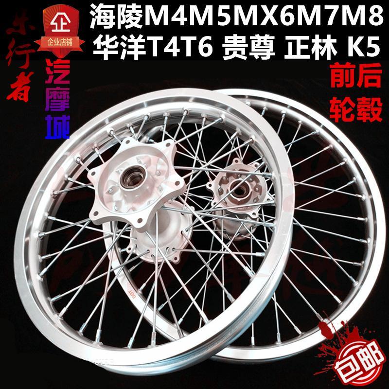 Gốc Hailing M4 off-road xe máy wheel rim lắp ráp trống lõi dây bánh xe phía trước và phía sau bánh xe M6M8 Zhenglin