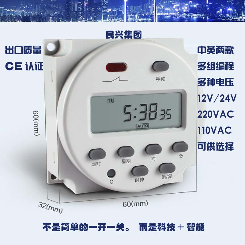 3 65] CN101A Microcomputer Time Controlled Small Timer Timer