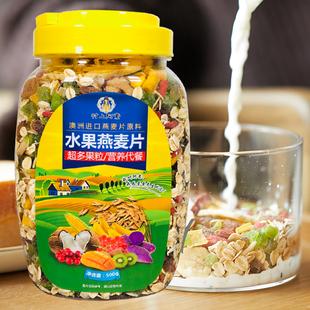 早餐即食冲饮 混合水果燕麦片500g罐装