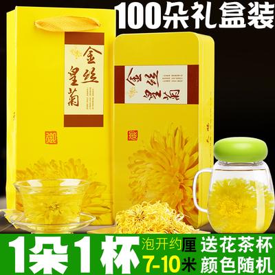 礼盒装金丝黄菊100朵【送花茶杯】 券后25.9元包邮