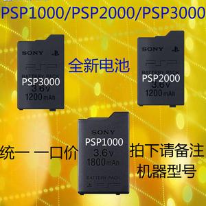 Pin PSP3000 mới Pin PSP2000 Bảng pin PSP2000 Pin có thể sạc lại Pin tích hợp - PSP kết hợp