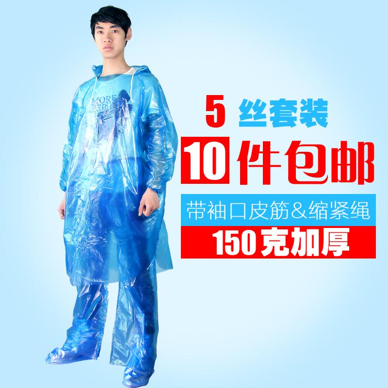 5 lụa dày dùng một lần người lớn ngoài trời unisex du lịch ban nhạc cao su chia phù hợp với mưa quần poncho áo mưa