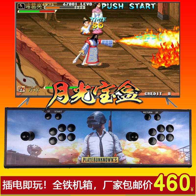 Moonlight hộp 5 S máy trò chơi rocker đồng xu 4 S trẻ em nhà arcade đôi 97 máy chiến đấu Pandora hộp 5