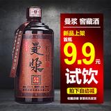 贵州自酿酱香型53度 粮食原浆高粱坤沙窖藏白酒500ml券后6.9元包邮