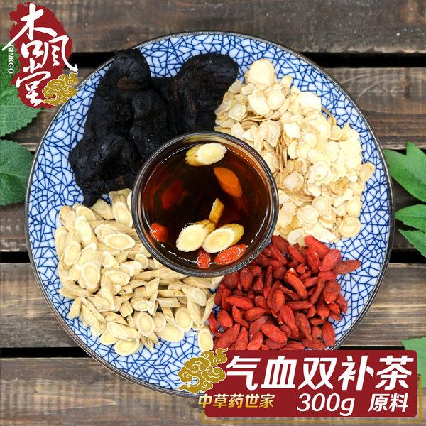李济仁 气血双补茶 养生茶 30g*10包 优惠券折后¥38.8包邮(¥68.8-30)