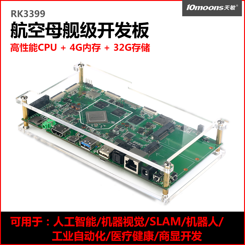 Tianmin RK3399 open source board development board Android Linux-SGshop