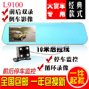 Large truck dedicated 24V Phnom Penh rearview mirror 4.3 inch blue mirror dual lens 10 meters HD night vision driving recorder