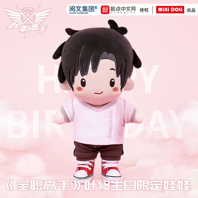 "42agent Official genuine 喵喵 ""full-time master"" Ye Xiu birthday limited doll mini doll production pre-Taobao"